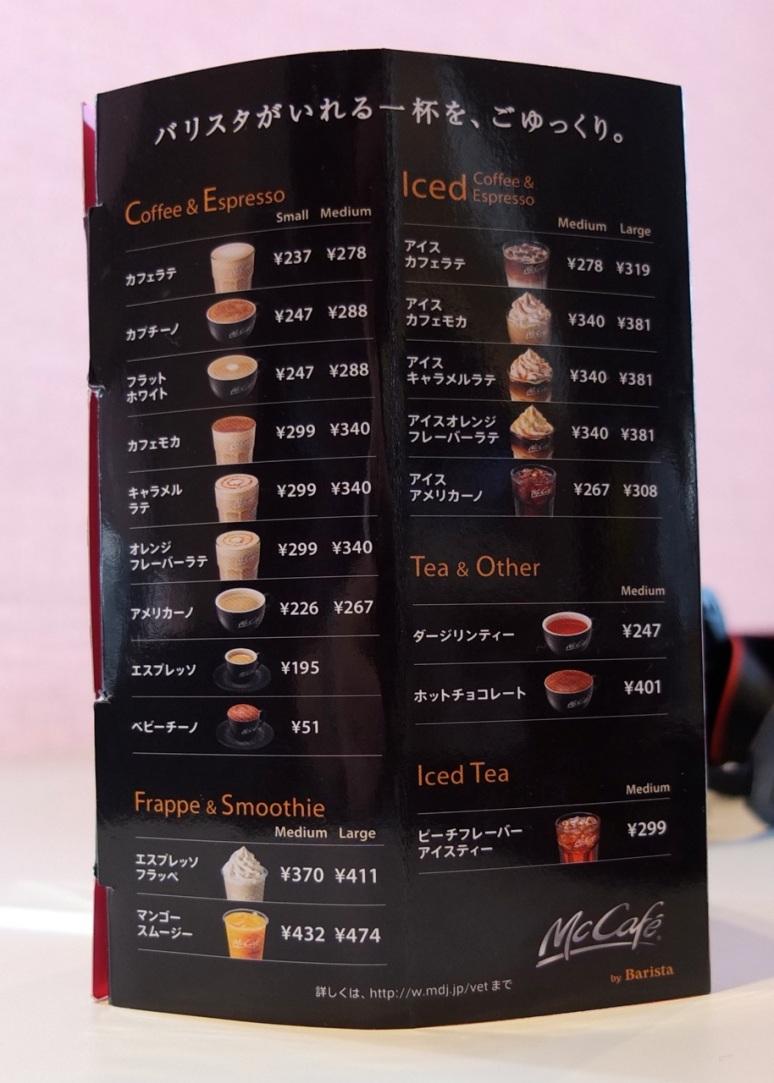 Japanese Food Japan McDonalds